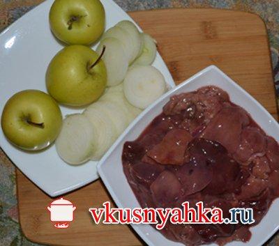 Куриная печень с яблоками  в мультиварке, приготовление, шаг 1